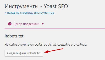 Создание robots.txt в Yoast SEO
