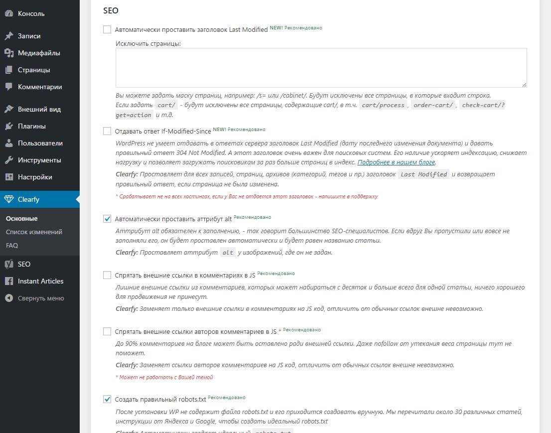 Настройки плагина Clearfy Pro: вкладка SEO