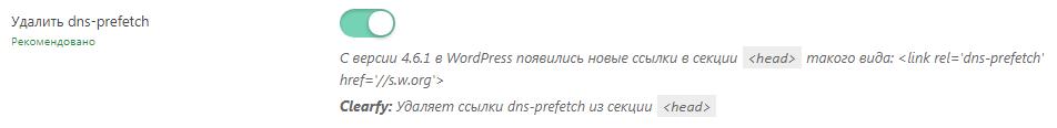 Удаление ссылки dns-prefetch в плагине Clearfy Pro