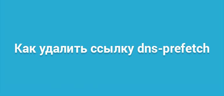 Как убрать DNS Prefetch WordPress