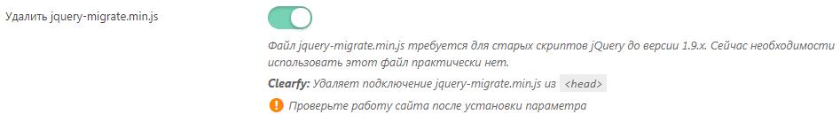 Отключение использования jquery-migrate.min.js в плагине Clearfy Pro