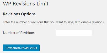 Страница настроек плагина WP Revisions Limit
