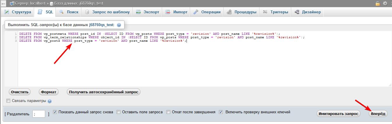 SQL-запрос в phpMyAdmin