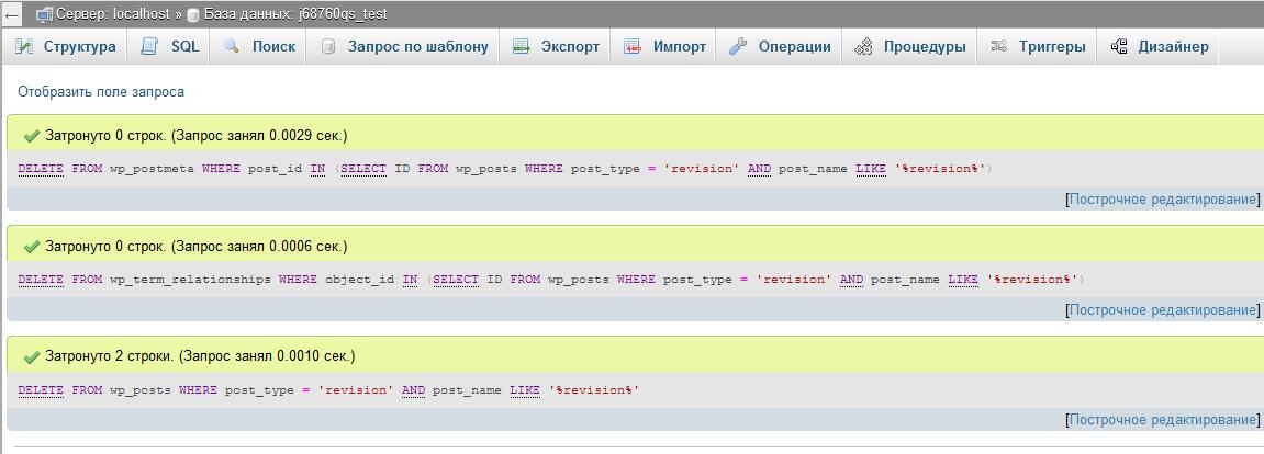 Результат работы SQL-запроса в phpMyAdmin
