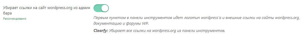 Удаление ссылок на сайт wordpress.org из админ-бара в плагине Clearfy Pro