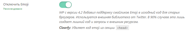 Отключение Emoji в плагине Clearfy Pro