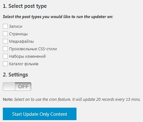 Выбор типа контента в плагине Update Image Tag Alt Attribute