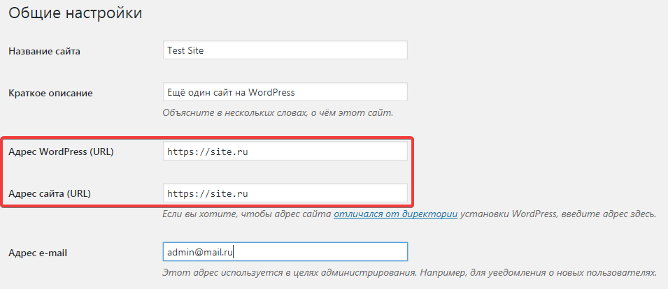 Смена адреса WordPress-сайта