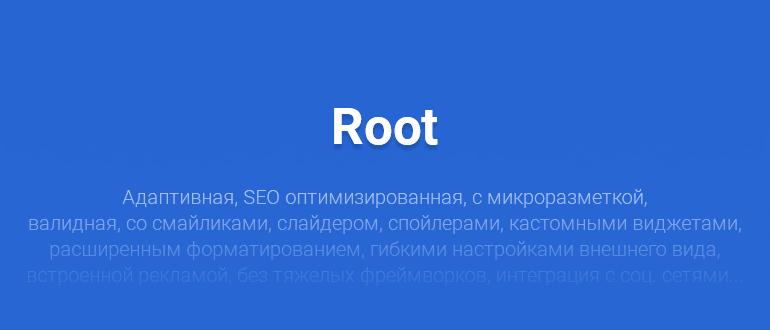 Адаптивная тема Root - обзор шаблона для WordPress