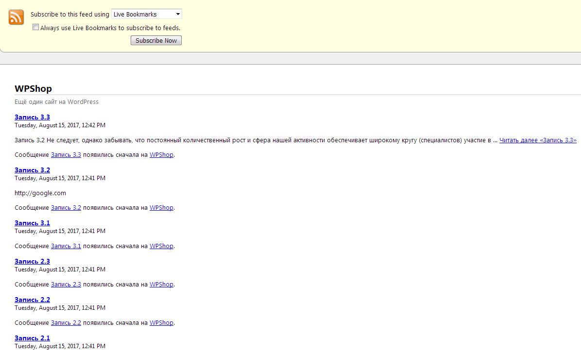 RSS-страница WordPress-сайта