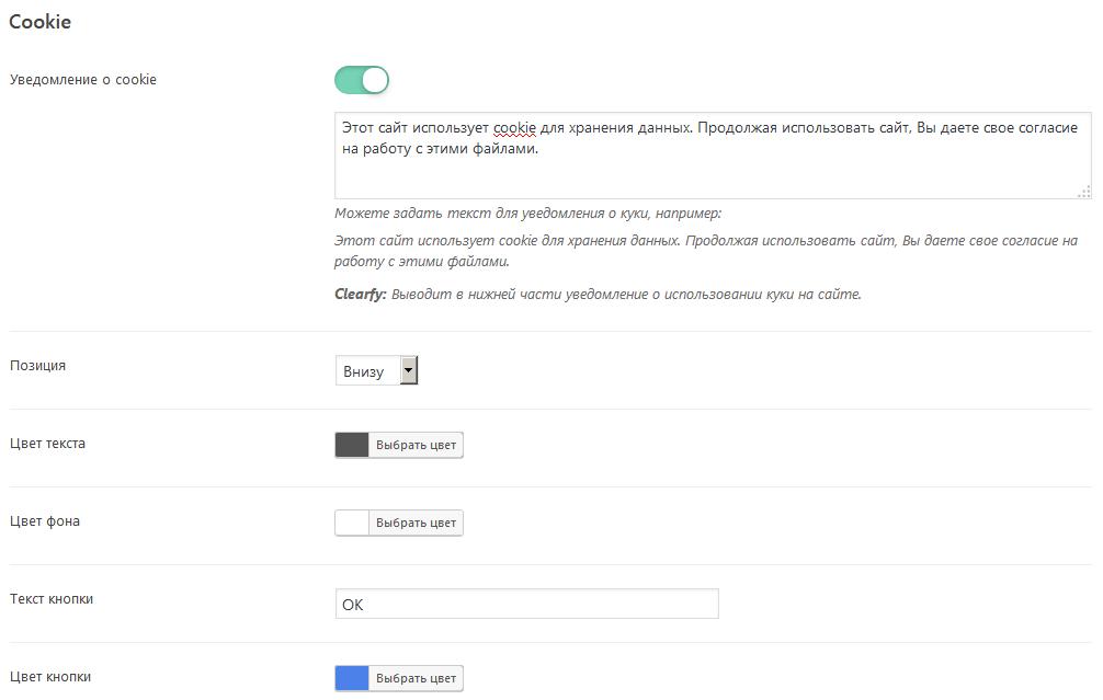 Активация cookie-уведомления в плагине Clearfy Pro