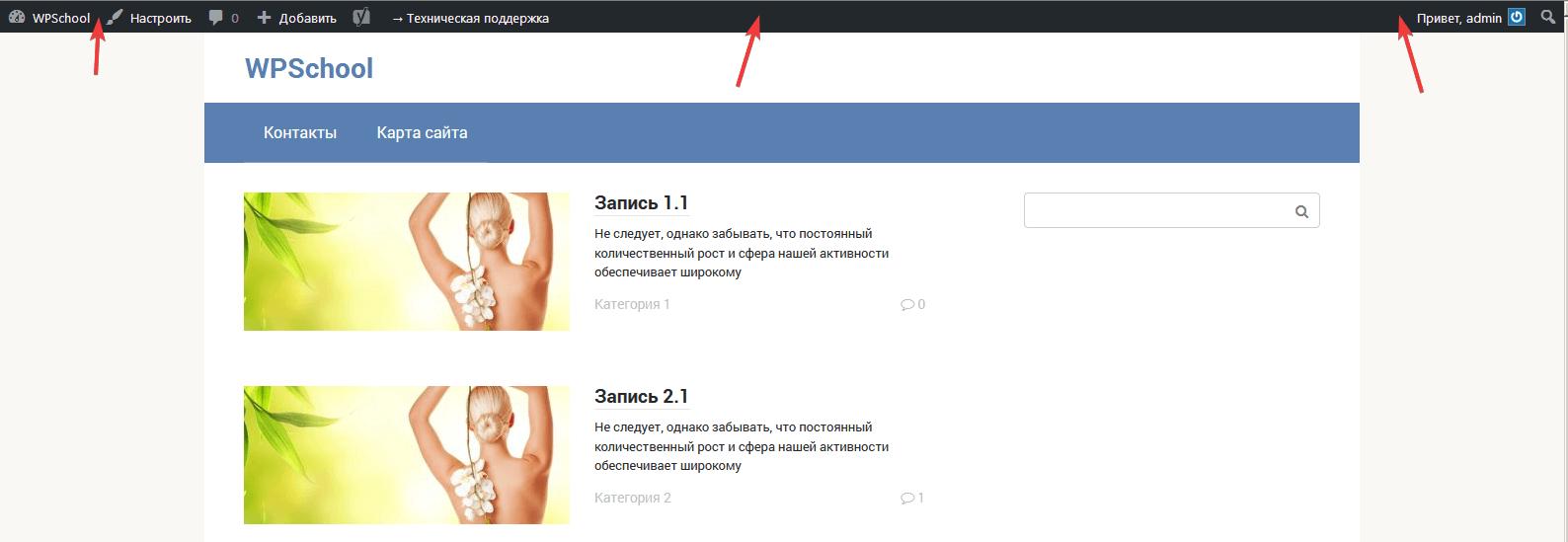 Админ-бар в пользовательской части сайта