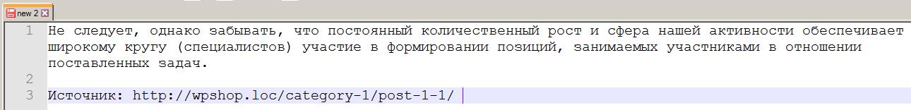 Скопированный текст с указанием источника
