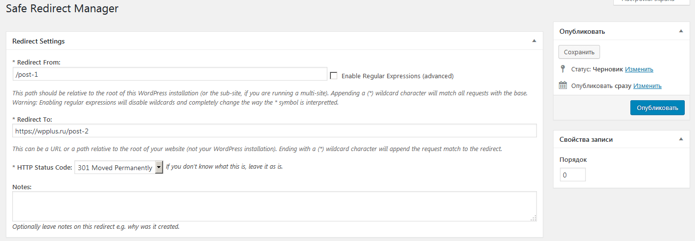 Создание нового редиректа в плагине Safe Redirect Manager