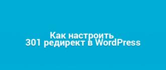 Какой плагин редиректов WordPress лучший
