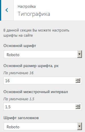 Настройка типографики в теме Root