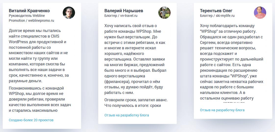 Отзывы о компании на сайте wpschool.ru
