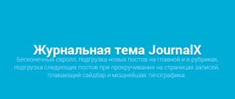 Обзор журальной темы JournalX с бесконечным скроллом