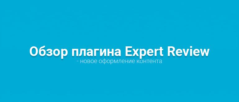 плагина Expert Review