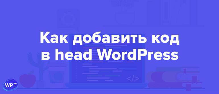 Как вставить код в head WordPress