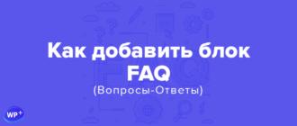Как добавить WordPress FAQ