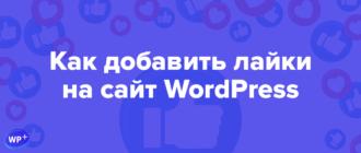 Как добавить лайки WordPress