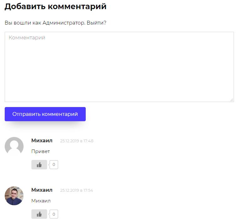 Раздел комментариев на странице сайта