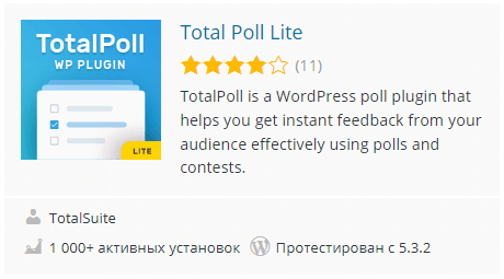 Установка плагина Total Poll Lite