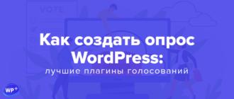 Лучшие плагины опроса для WordPress