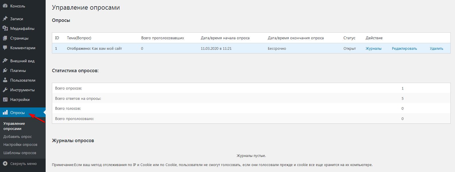 Список опросов в плагине WP-Polls