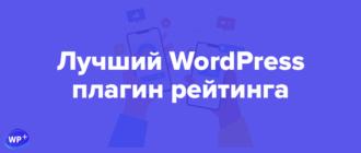 Выбираем лучший WordPress-плагин рейтинга