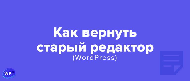 Как отключить Gutenberg WordPress