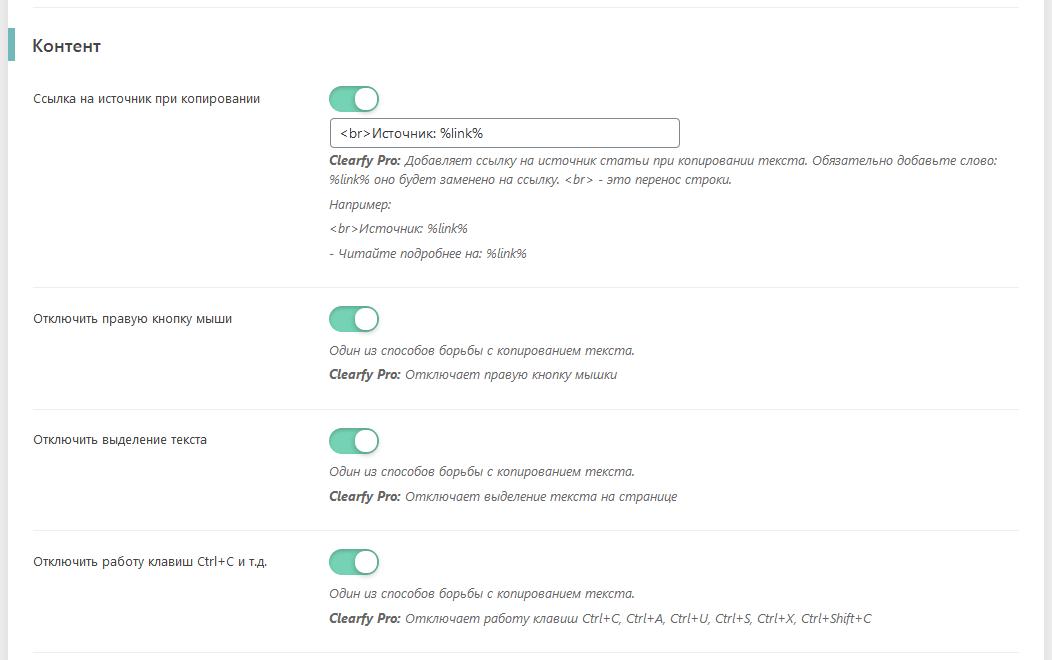 Защита контента в плагине Clearfy Pro