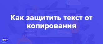Как поставить защиту текста от копирования на сайте