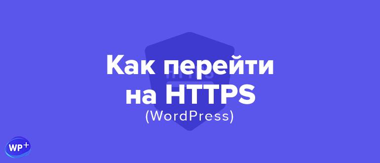 Как установить WordPress HTTPS редирект