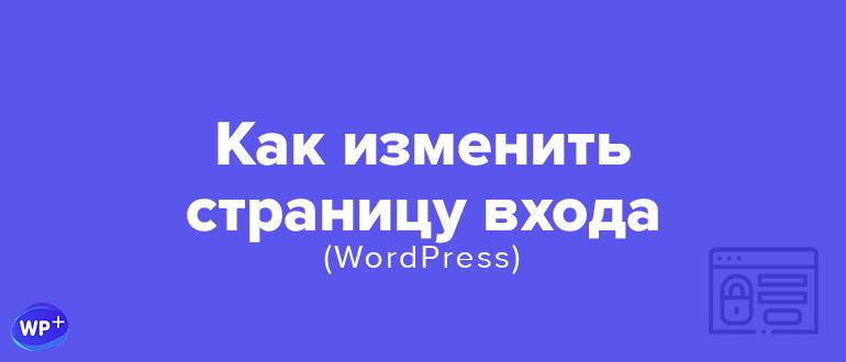 Как скрыть страницу входа WordPress