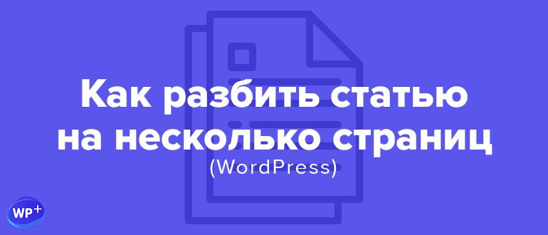 Пагинация на статической странице: NextPage WordPress