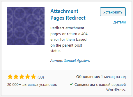 Установка плагина Attachment Pages Redirect