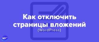 Как удалить страницы Attachment WordPress