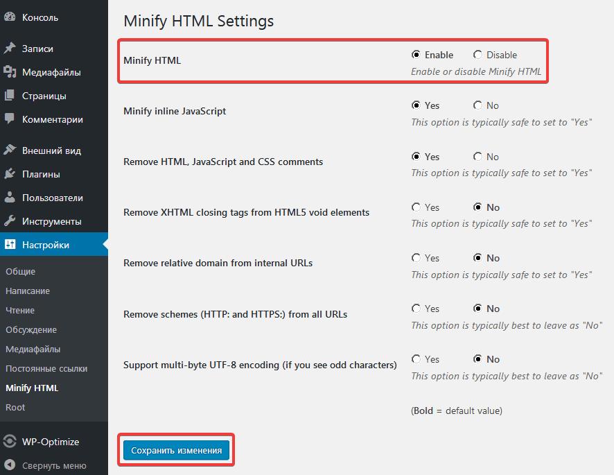 Настройка плагина Minify HTML