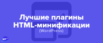 WordPress-плагины HTML минификации