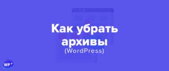 Как правильно убрать архивы WordPress