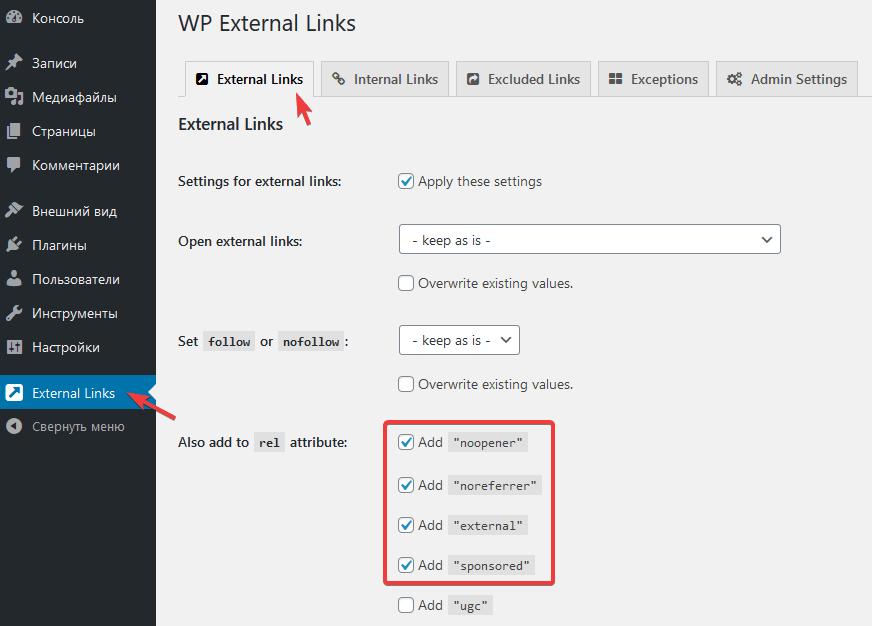 Настройка плагина External Links – nofollow, noopener & new window