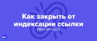 Закрываем от индексации ссылки WordPress