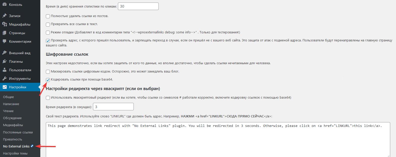 Настройка плагина WP No External Links