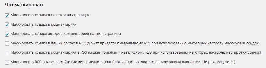 Выбор разделов сайта, где нужно скрывтьа ссылки в плагине WP No External Links