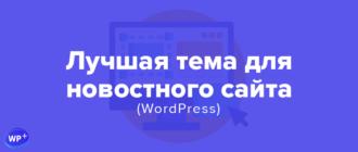 Обзор тем WordPress для новостного сайта