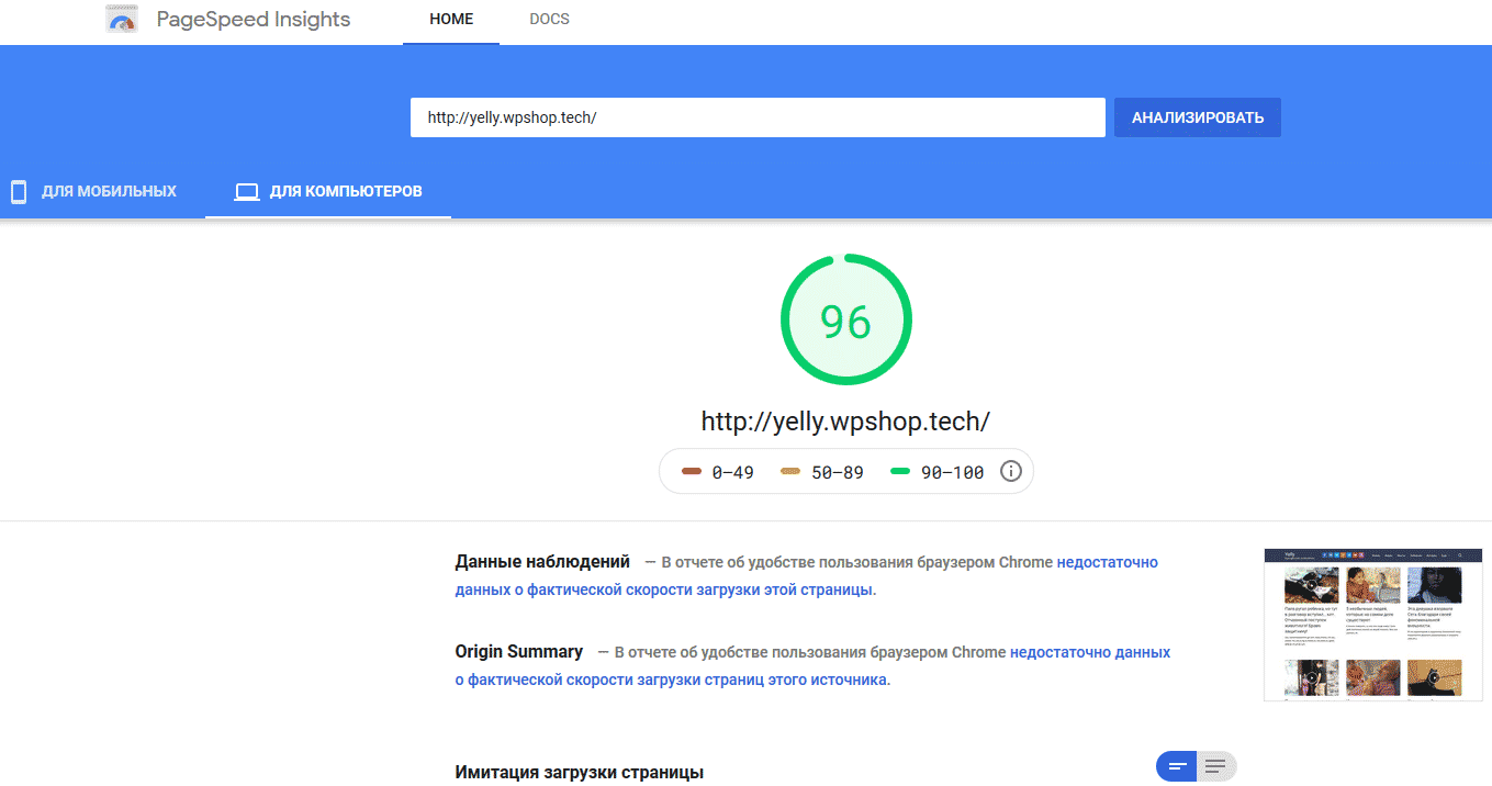 Проверка демо-сайта с темой Yelly в PageSpeed