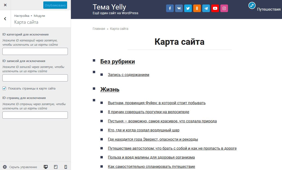 Настройка карты сайта в теме Yelly