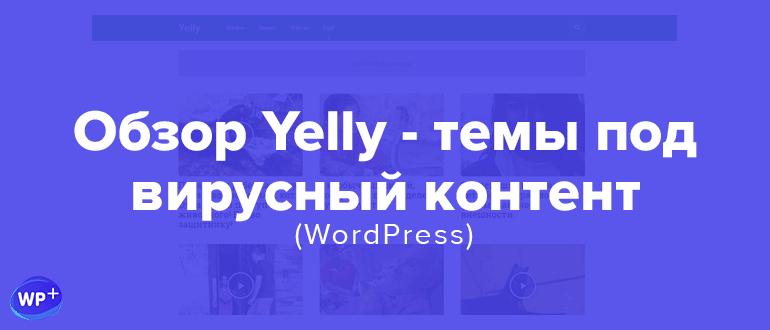 Обзор Yelly WordPress темы под вирусный контент